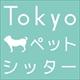 文京区近隣ならTokyoペットシッター,猫キャットシッター(東京)他豊島区/北区/台東区