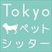 文京区近隣ならTokyoペットシッター,猫キャットシッター
